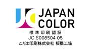 JapanColor認証(標準印刷認証)
