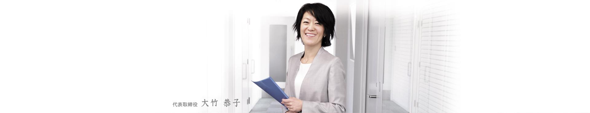 代表取締役社長 大竹恭子